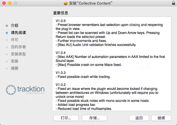 Tracktion Software Collective Mac破解教_for