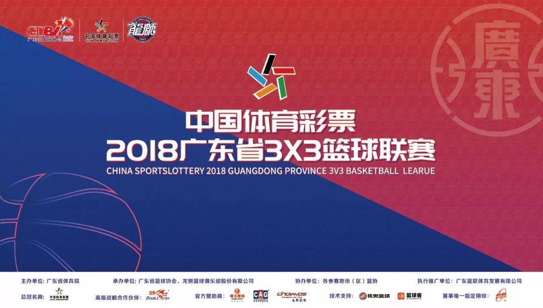 中国体育彩票·广东3x3篮球联赛16强名单公示,决战在东莞!