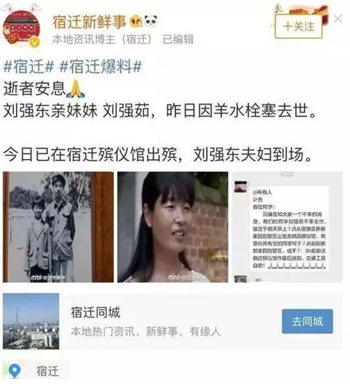 奪走劉強東妹妹生命的竟然是「產科死神」 健康 第1張