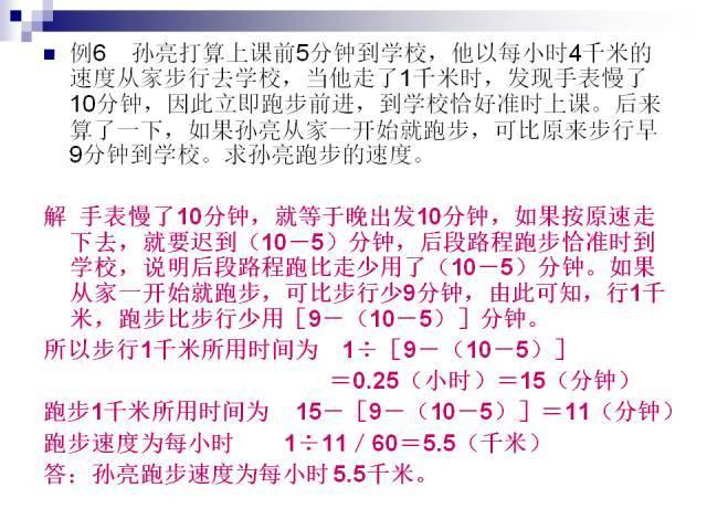 小学数学应用题解题思绪及要领,很是适用(责编保举:数学向导jxfudao.com/xuesheng)