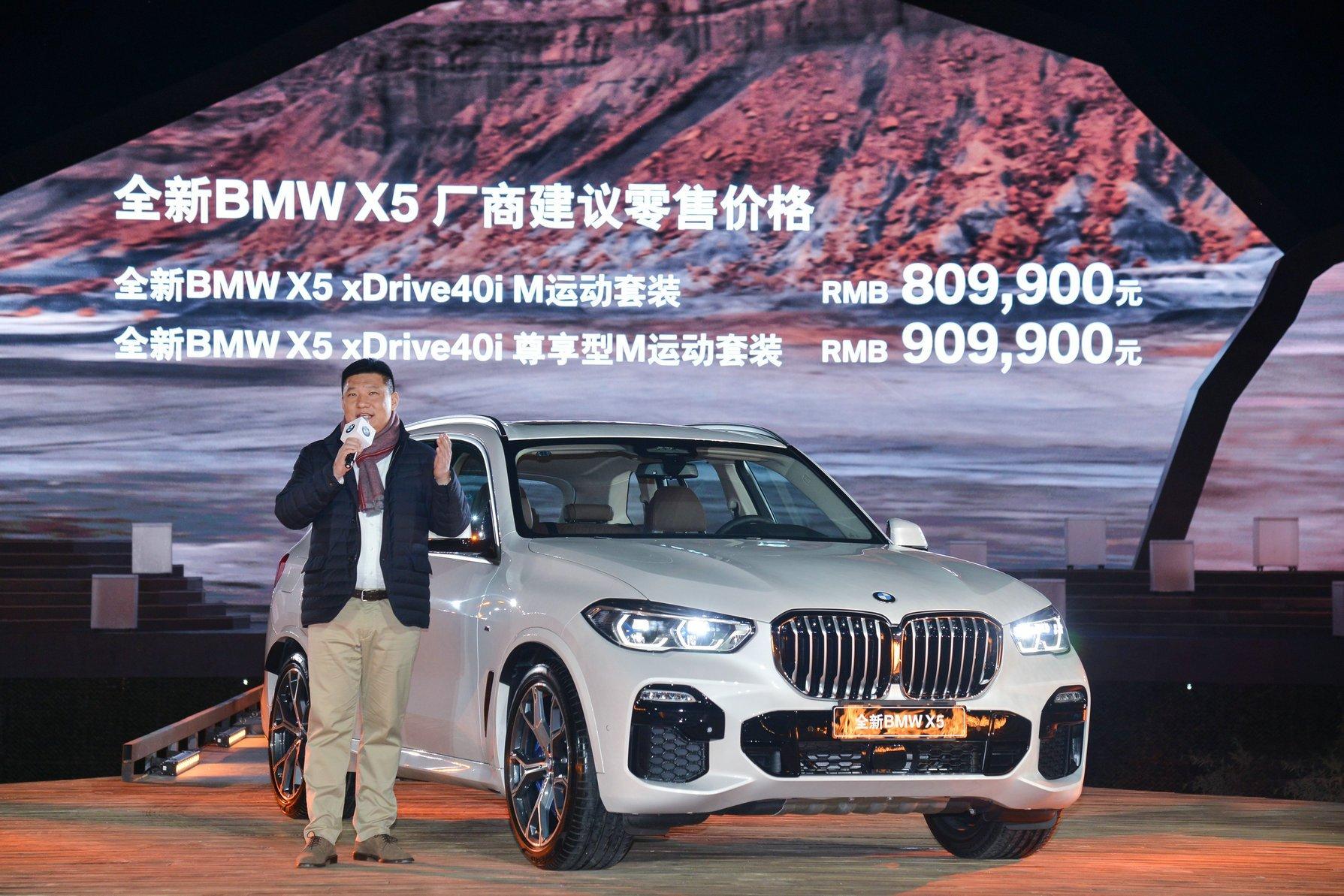 尽显王者本色   重塑级别标杆 全新BMW X5耀然上市