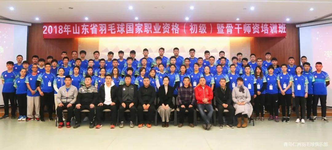 秒速飞艇app2018年山东省羽毛球国家职业资格暨骨干师资选拔