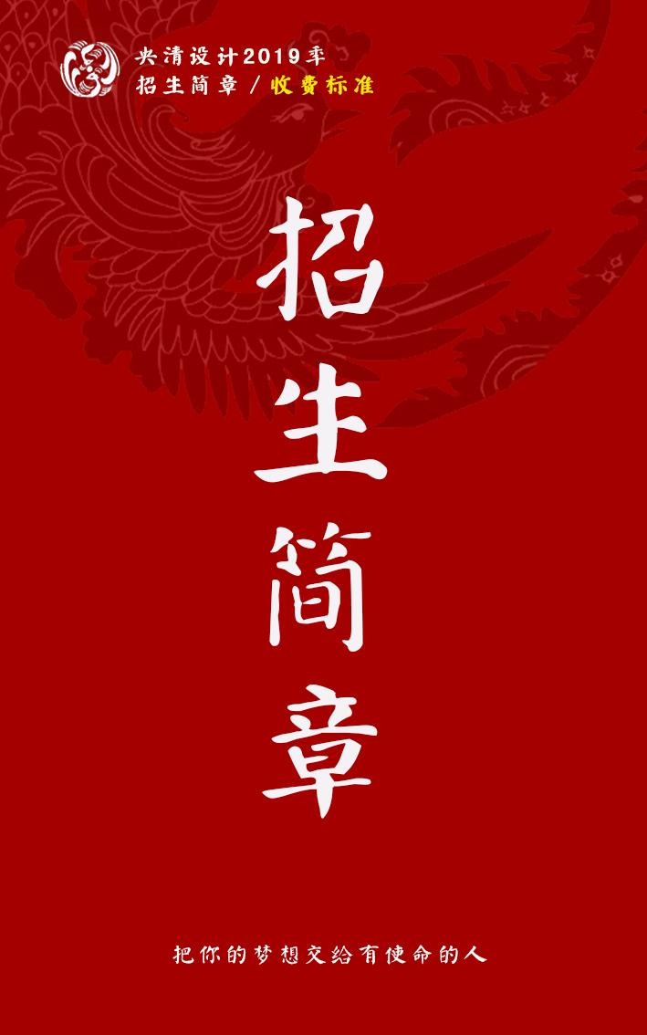 美术榜速递:北京央清设计画室招生简章图片