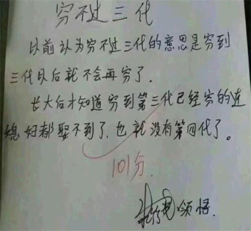 浪情侠女全文阅�_历史 正文  网上有一篇小学生作文走红,题目是《穷不过三代》,全文如