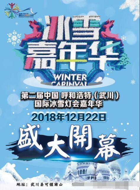 第二届中国·武川国际冰雪灯会嘉年华12月22日盛大开幕