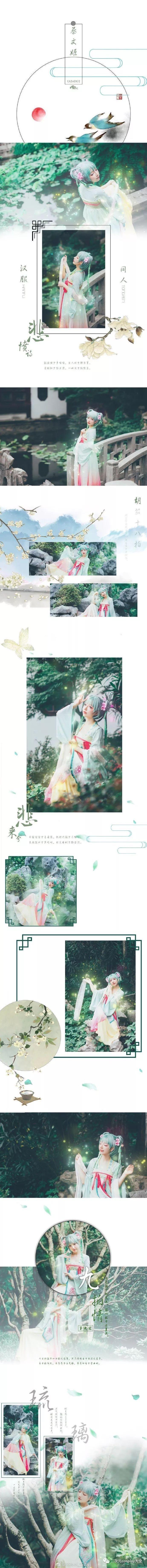 《王者荣耀》蔡文姬同人汉服cos,文雅可爱的甜美小仙女!