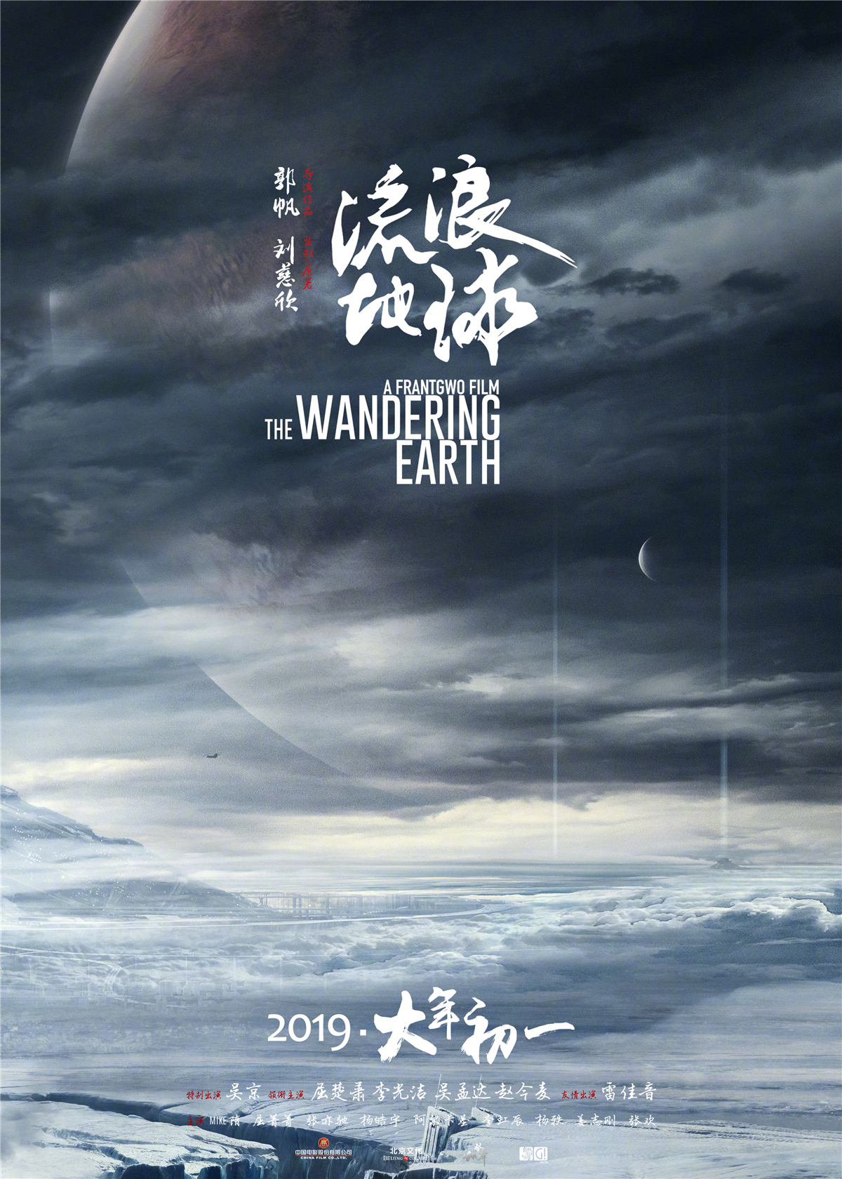 吴京出演的科幻电影《流浪地球》,官方发布