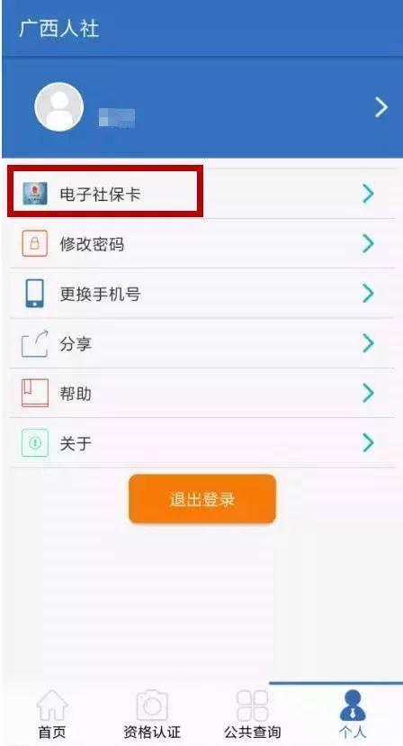 广东的社保卡在广西能用吗 律图