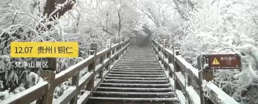 重慶這些地方可以耍雪了