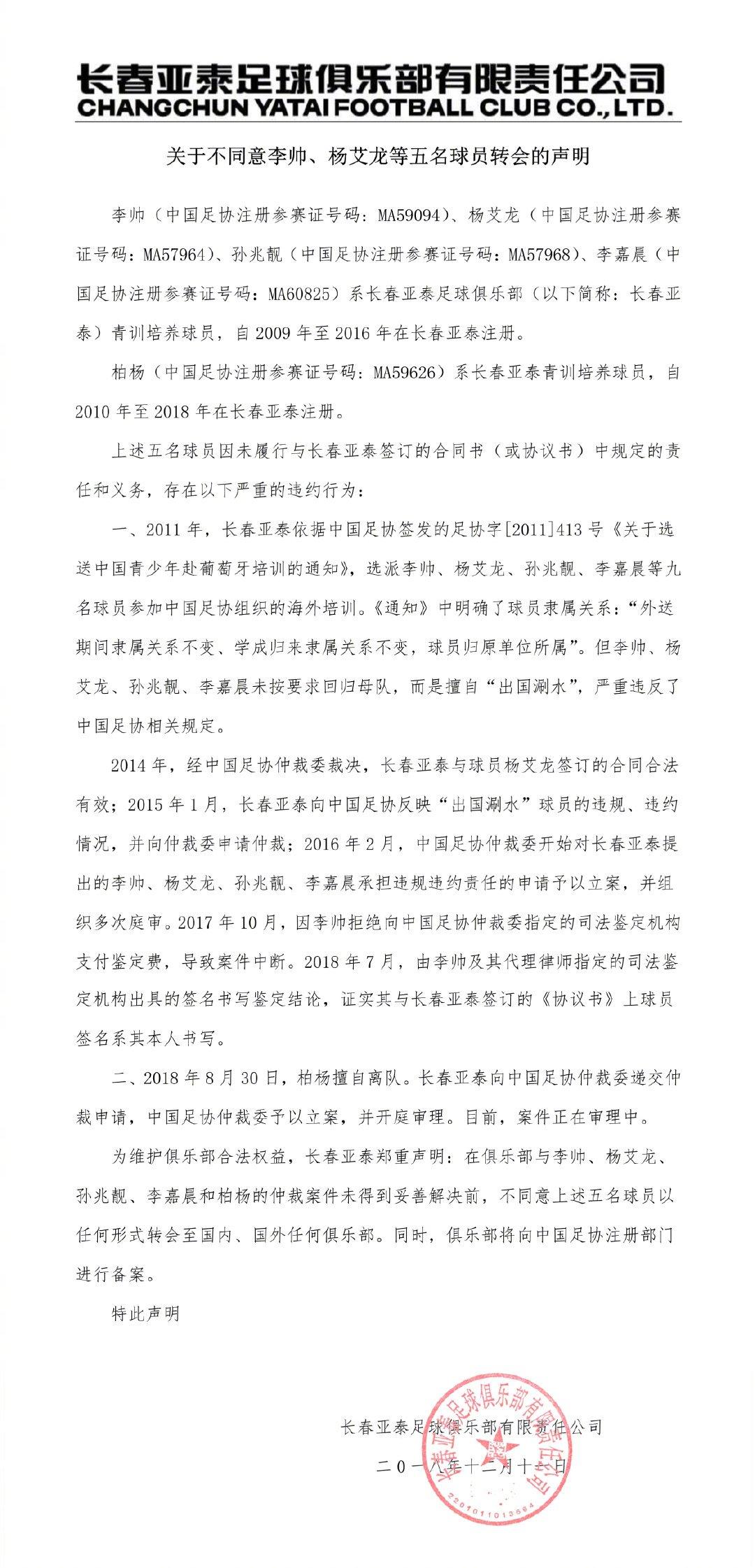 亚泰发声明不同意五名球员转会:将上报足协备案