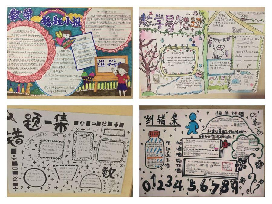 五,六年级学生绘制的易错题手抄报图文并茂,标新立异图片