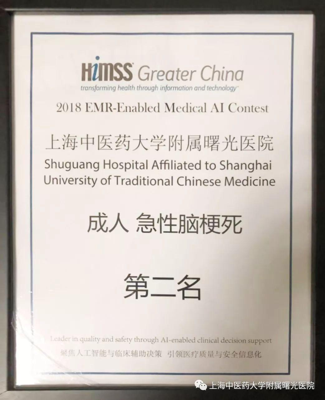 我院荣获首届 基于AI临床决策支持的诊疗依从性竞赛 单病种 成人 急性脑梗死 比赛第二名