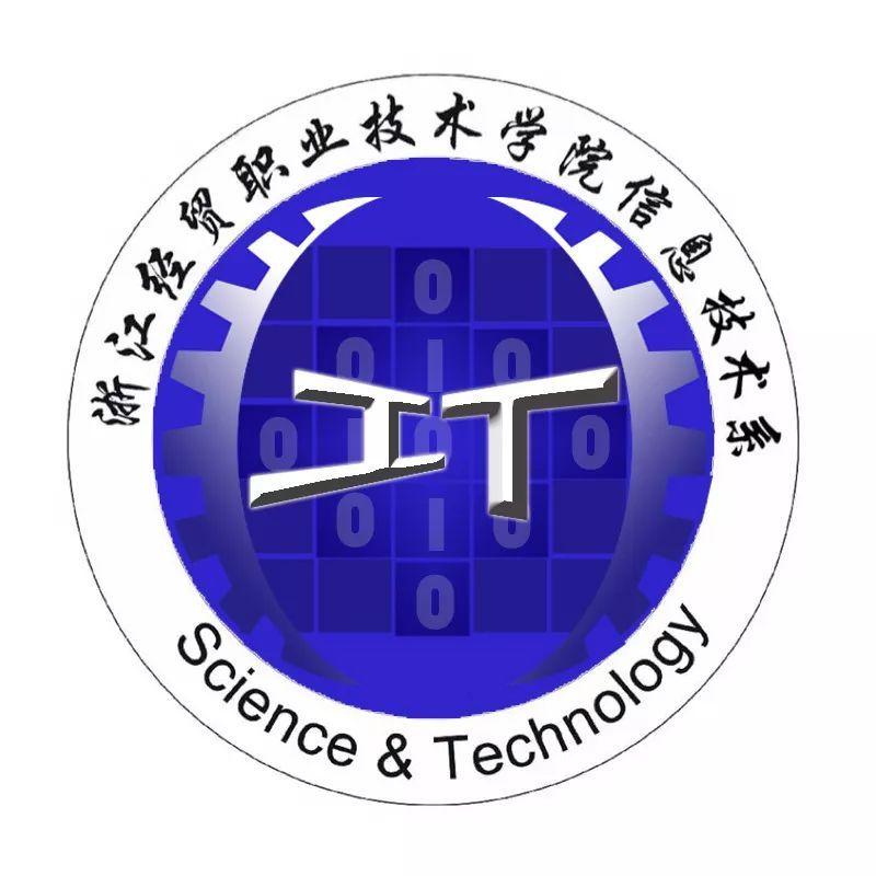 系徽设计大赛   快来一起参与信息技术系的大事吧图片