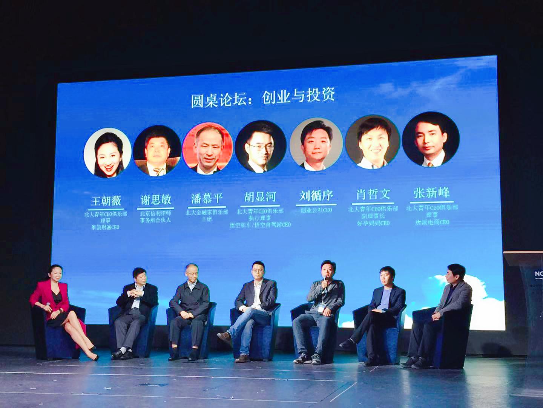 维瓴财富CEO王朝薇:资本寒冬下,财富管理行业的春天在哪里