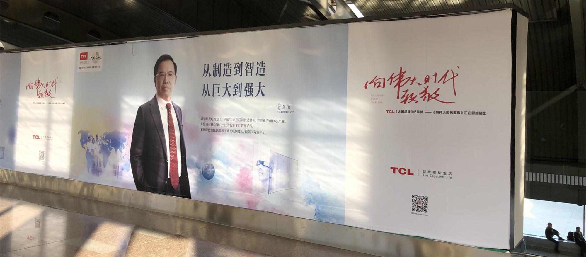 "TCL阵痛""延时"""