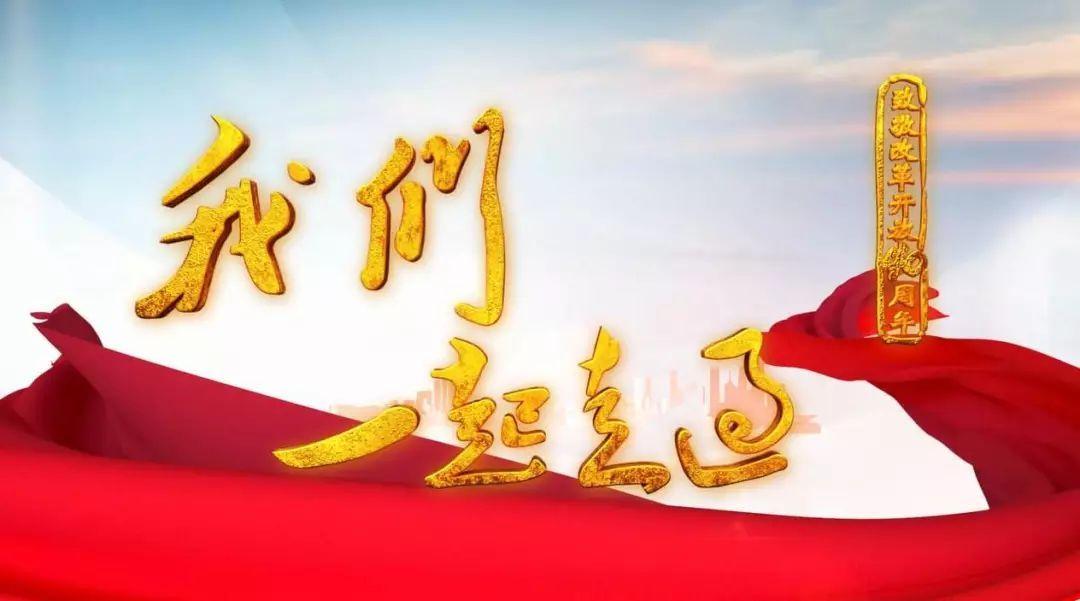在改革开放促进中国经济发展