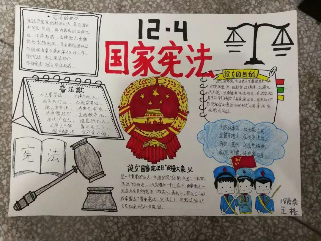 """4宪法宣传日""""手抄报比赛  """"12."""