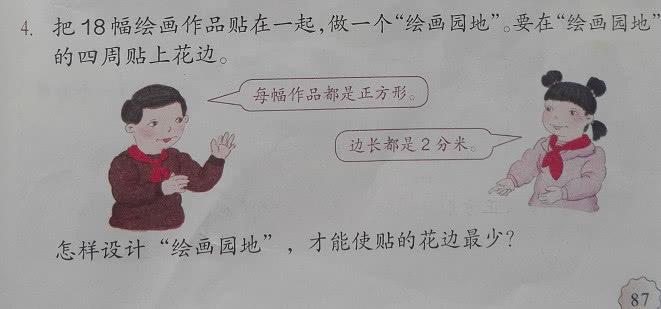 小学三年级数学拼图形,门生抓耳挠腮不会,空间想象手段弱?(责编保举:数学课件jxfudao.com/xuesheng)