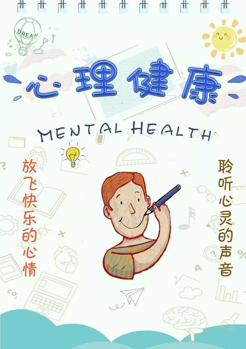 【有人@你】心理健康宣傳海報設計大賽比賽開始投票啦