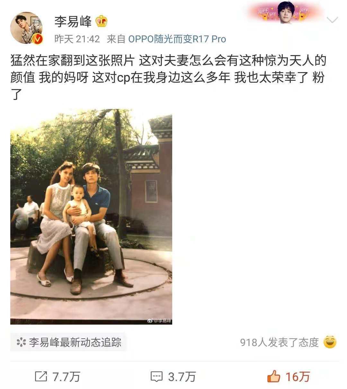 李易峰深夜晒童年全家福,网友惊为天人!