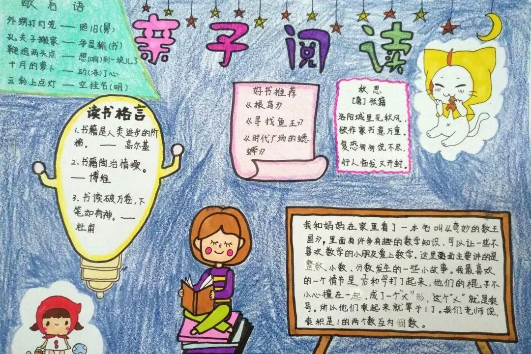 """我手写我心——虎山小学""""亲子共读""""手抄报评比活动图片"""