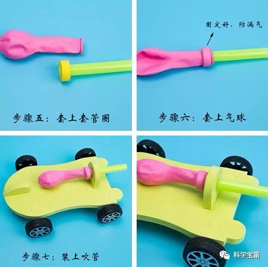 制作好的气球反冲小车模型 玩法: 1,按照操作说明,制作气球反冲小车图片