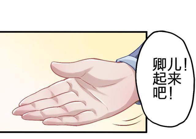 漫畫《陌上花之殘月笙花》醜八怪,再不閃開,連你一起打! 22