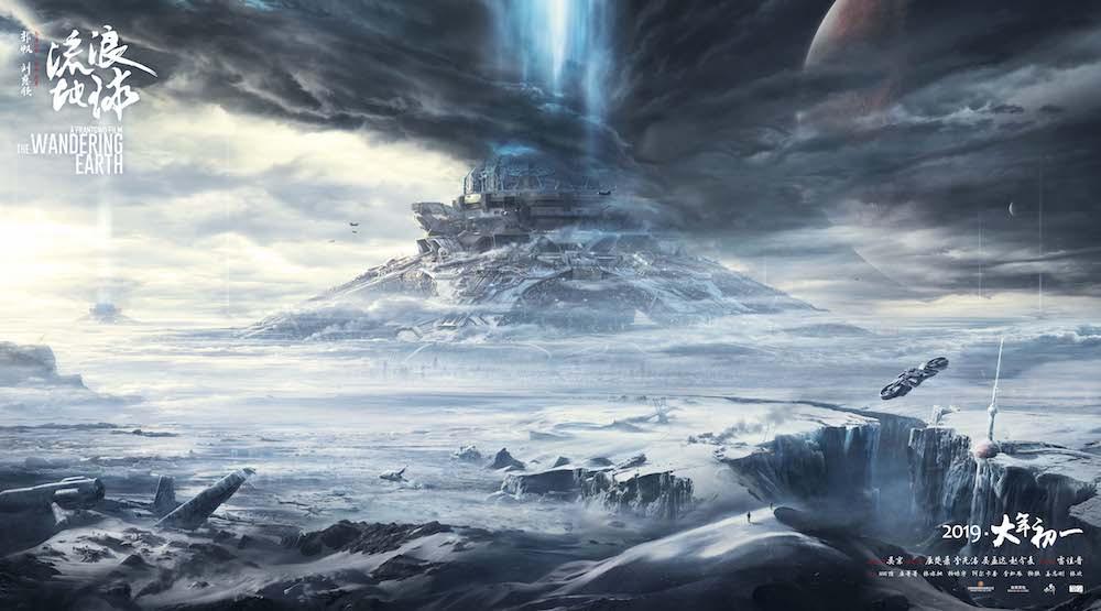 《流浪地球》新海报 呈现最具体量感行星发动机