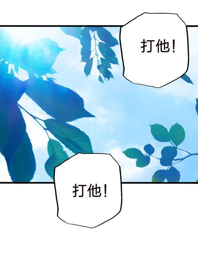 漫畫《陌上花之殘月笙花》醜八怪,再不閃開,連你一起打! 10