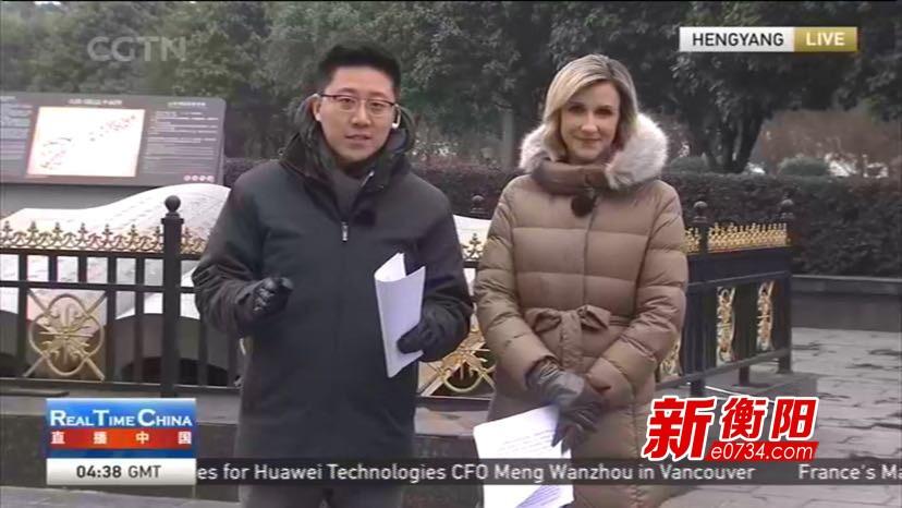 中央电视台《直播中国》聚焦历史文化名城—衡阳