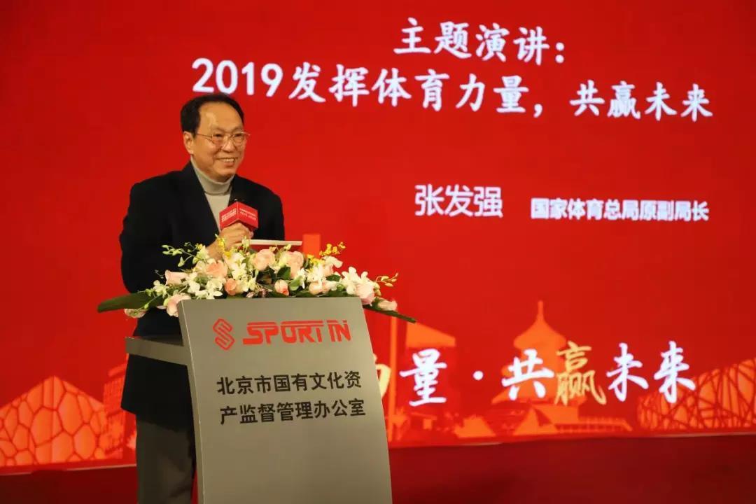 国家体育总局原副局长张发强为大会致主题发言