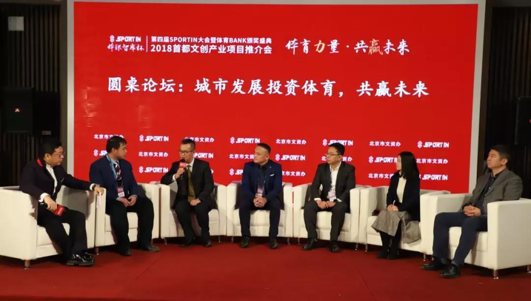 圆桌论坛:城市发展投资体育 共赢未来