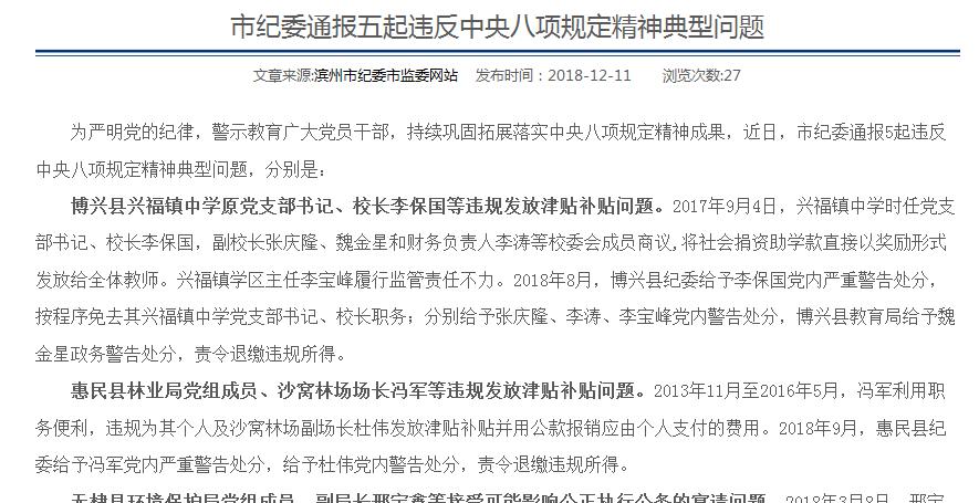 滨州资源网 【通报】滨州12名干部因违反八项规定被处分