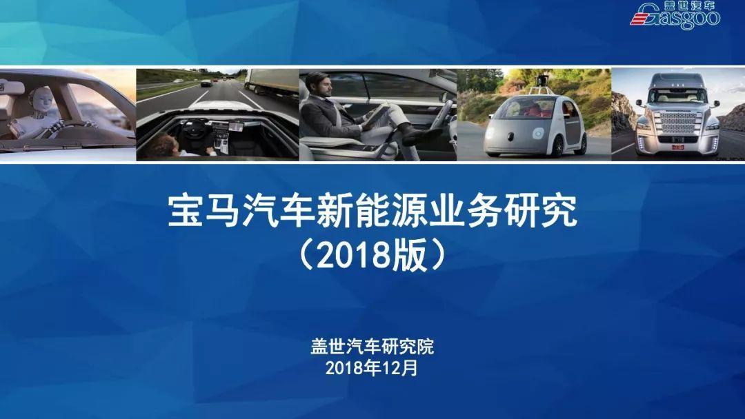 盖世汽车发布宝马汽车新能源业务研究(2018版)_新凤凰彩票官网