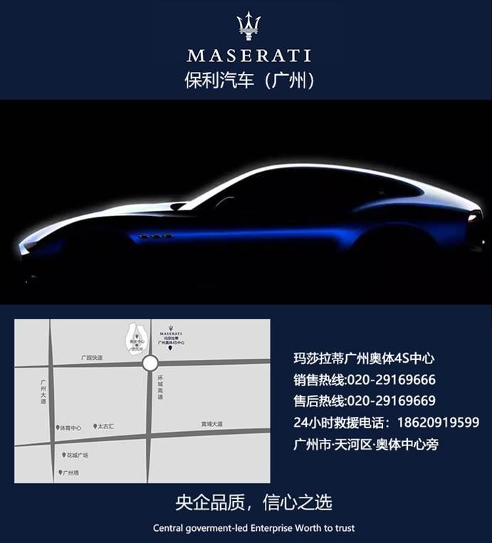 玛莎拉蒂联合天猫创新中心联合发布《天猫豪车车主消费趋势白皮书