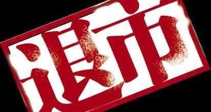 """【经济ke】只有""""长生""""不长生,A股才能牛首来"""