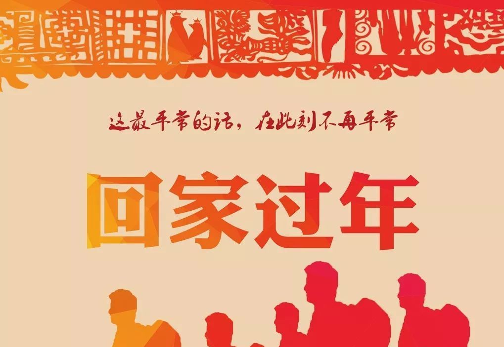 2019年春运可以购票了,在外务工返乡的茶陵人请相互告知!