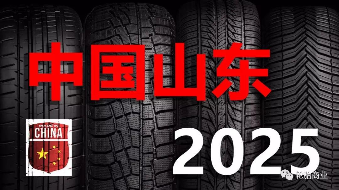 2018中国轮胎鲁商领袖评选