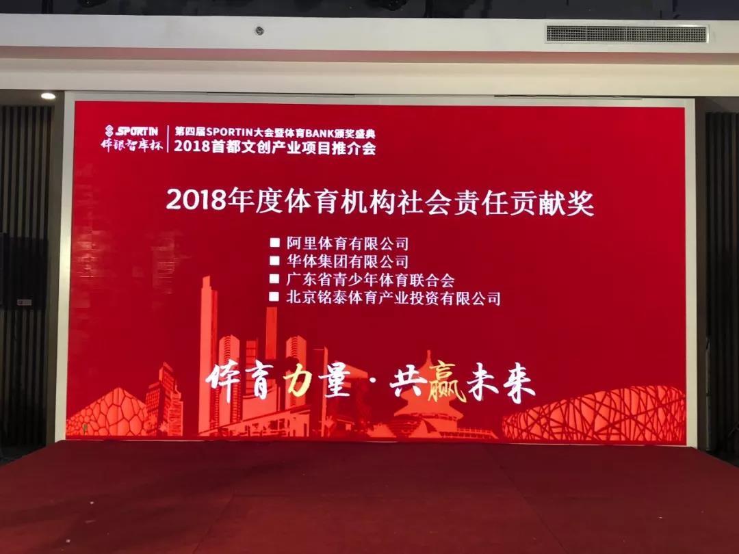 2018年度体育机构社会责任贡献奖