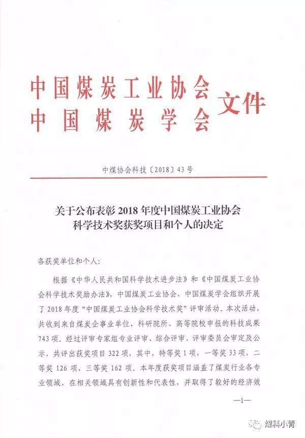 伺服马达,中国煤炭工业科学技术奖公布,快来寻找你身边的科研大咖!_西安研究院