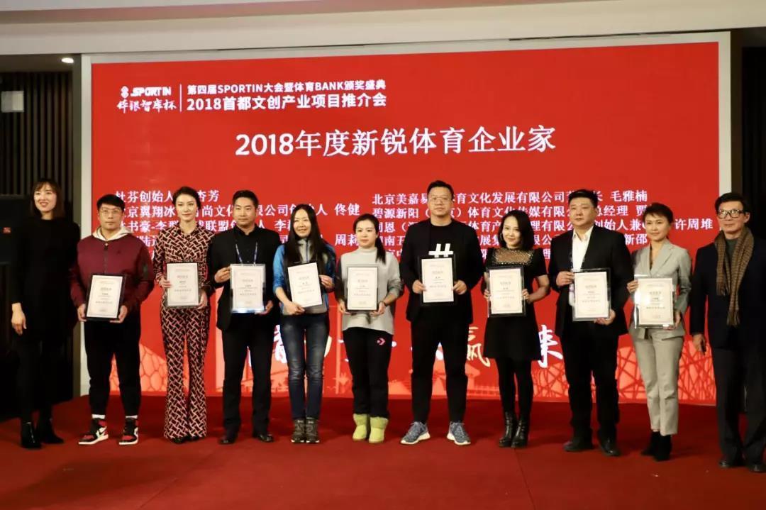 2018年度新锐体育企业家