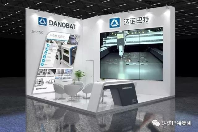 达诺巴特携卷材进料激光切割生产线等创新产品及方案精彩亮相2018上海工博