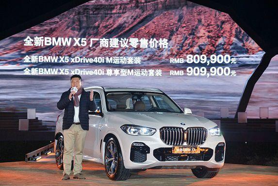 全新BWM X5上市或将成为宝马在华销量泰卡特中国增长的重要依仗