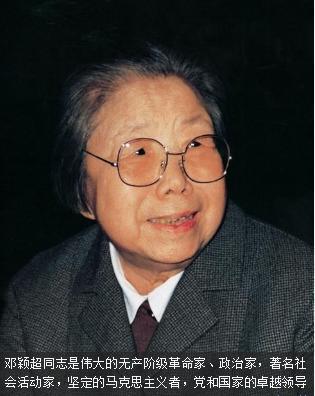 共和国领导夫人的性格:邓颖超淡泊,王光美平和,叶群很江青