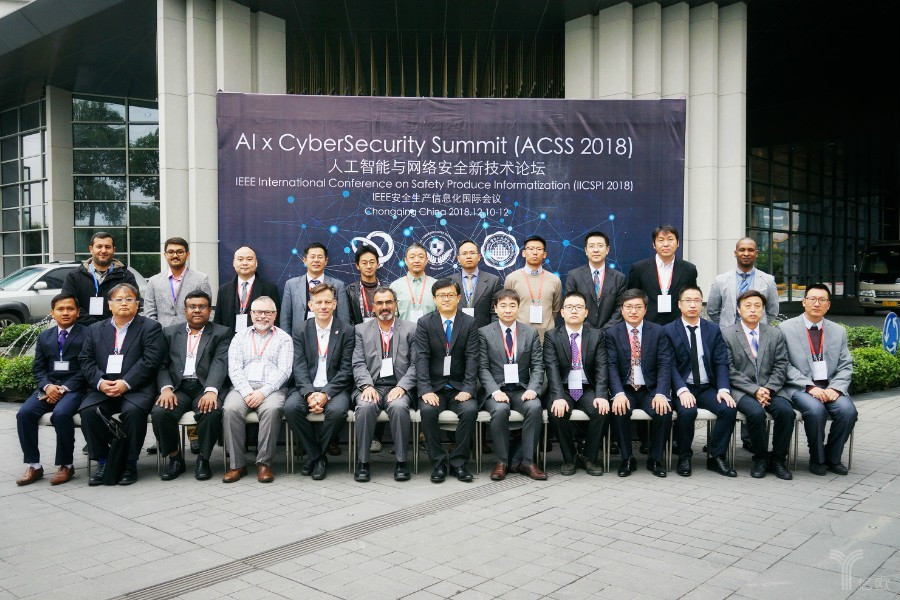 ACSS 2018:人工智能與信息安全教育引熱議