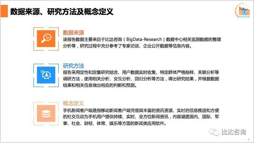 2018年中国手机新闻客户端市场研究报告