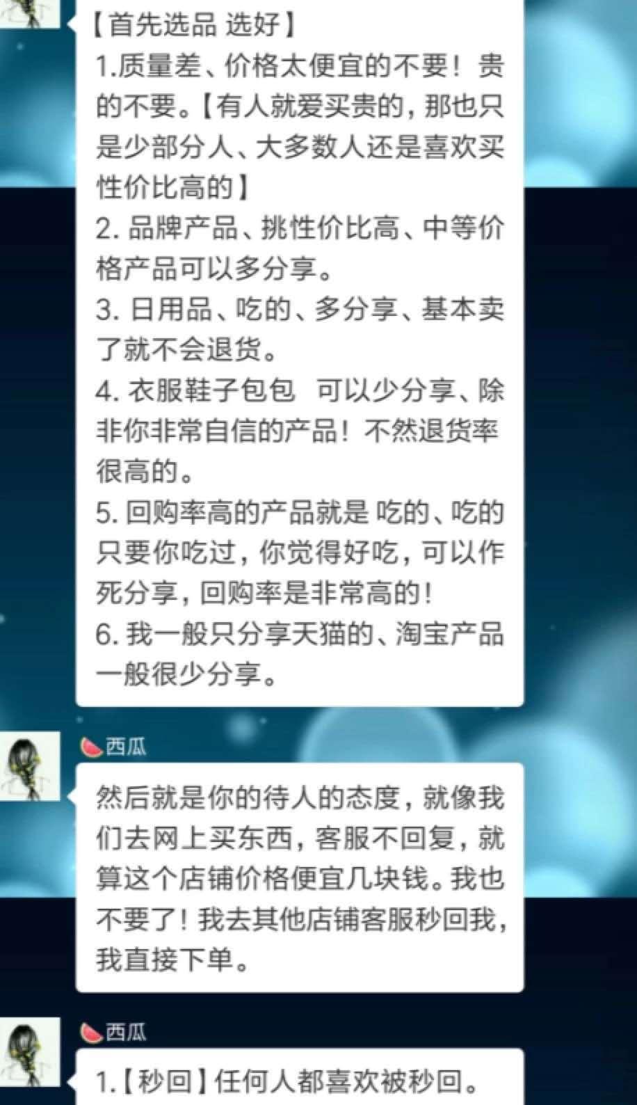 """店铺淘客:原标题:淘宝和微信的流量""""掮客"""" 投稿 第8张"""