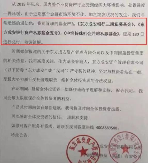 """""""国丞系""""百亿级私募东方成安老板""""携款潜逃""""?"""