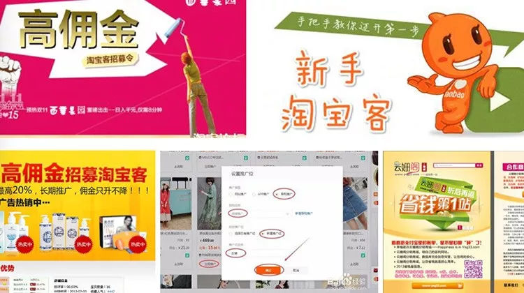 """店铺淘客:原标题:淘宝和微信的流量""""掮客"""" 投稿 第5张"""