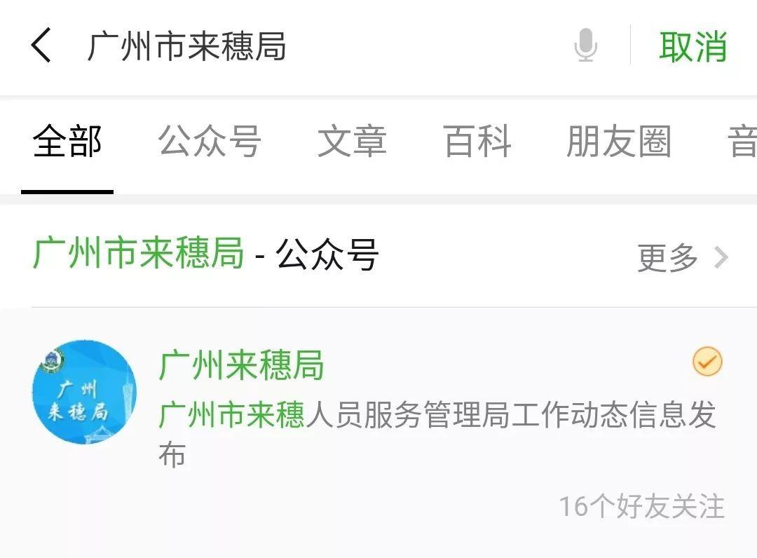 《广东省居住证》办理新规